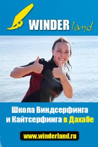 winderland-baner